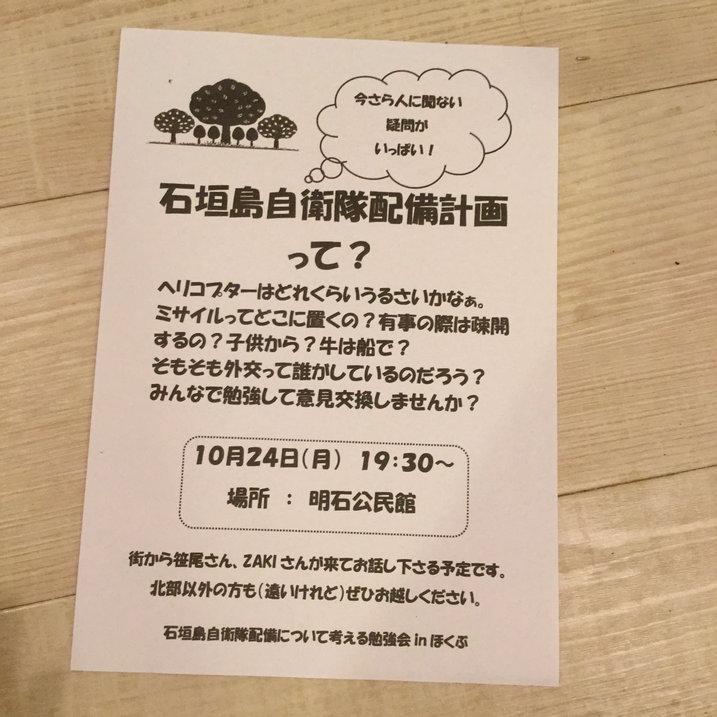 1024hokubuchirasi.jpg