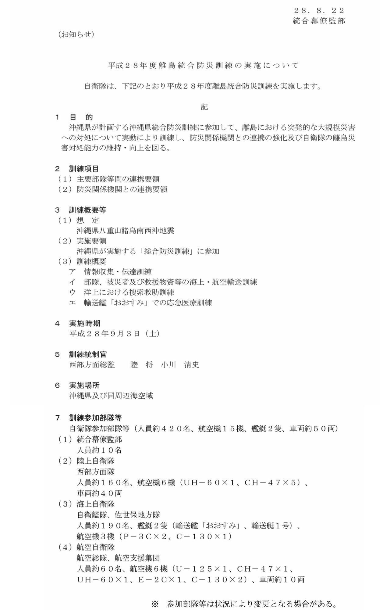 kokuchi0822.jpg