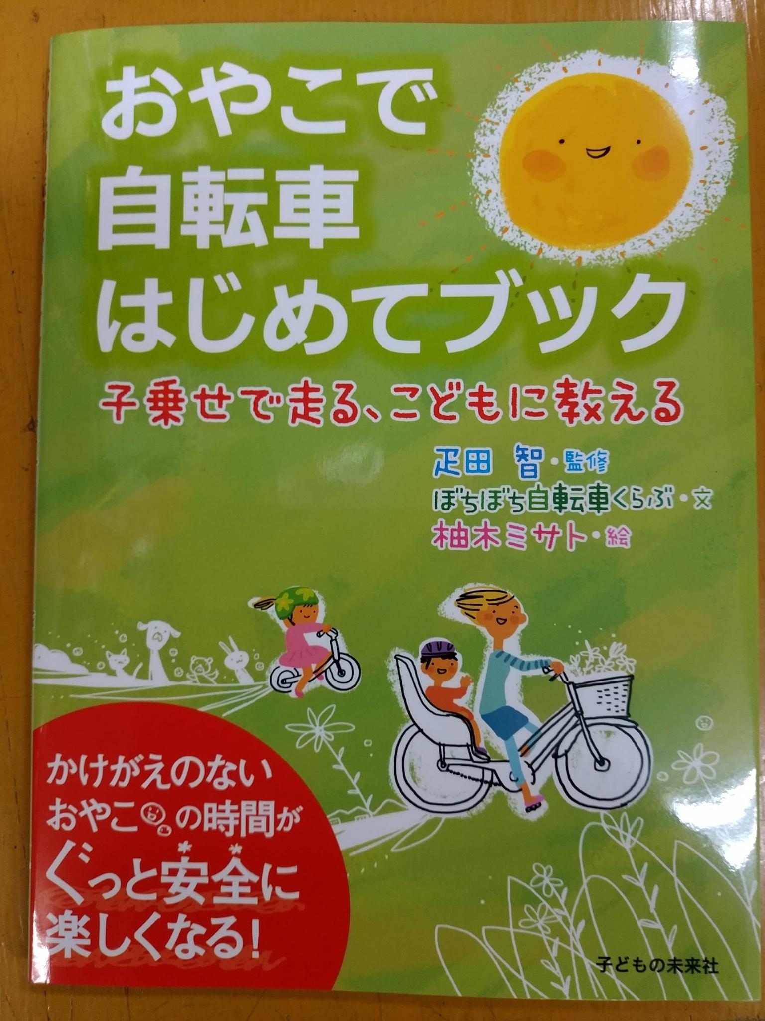 こども乗せ自転車book