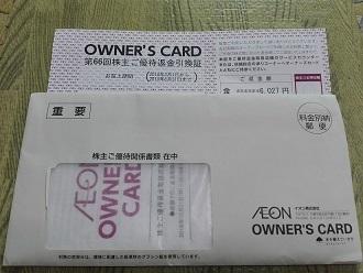 イオン オーナーズカード2