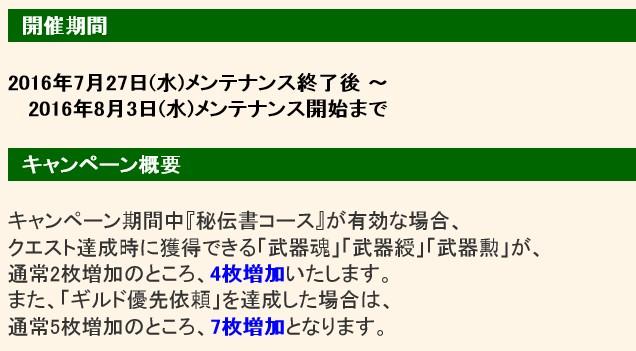2016y07m27d_200629851.jpg