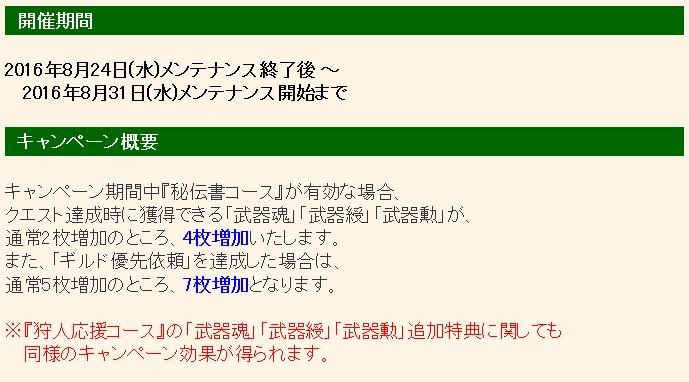 2016y08m24d_145901318.jpg