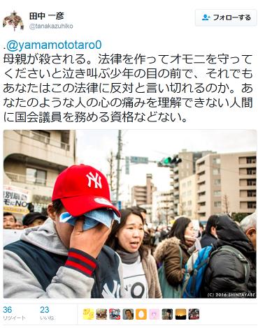 Twittert田中一彦2016年5月14日