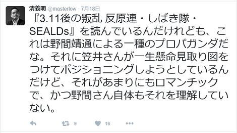 清義明2016年7月ツイッター1
