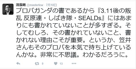 清義明2016年7月ツイッター2