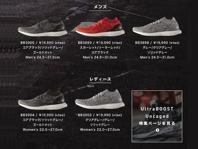 adidas-UltraBOOST-Uncaged.jpg