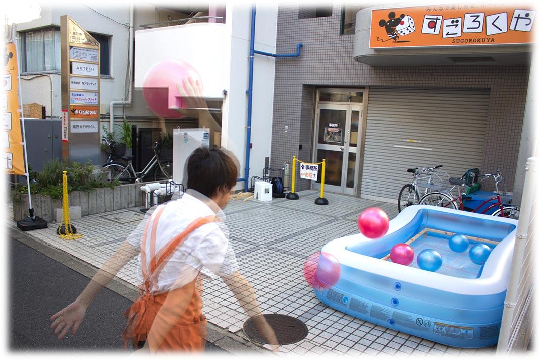 巨大バウンスオフ試遊中-w1070