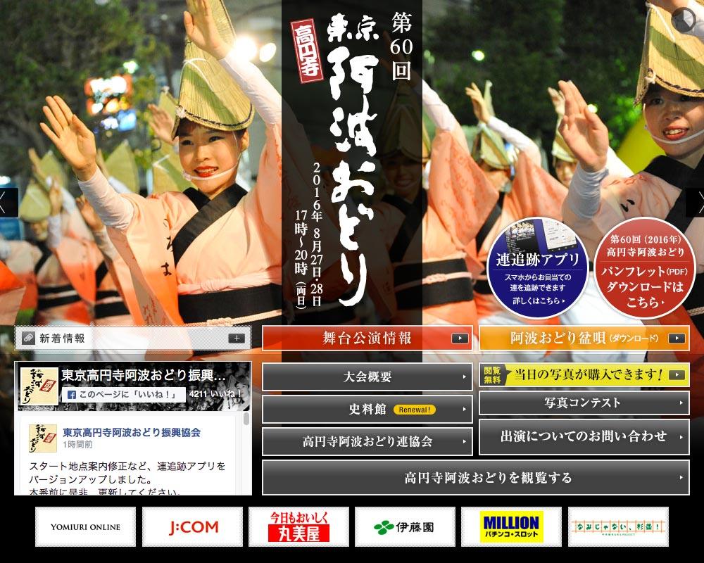 高円寺阿波踊り2016ウェブサイト-スクリーンショット-w1000
