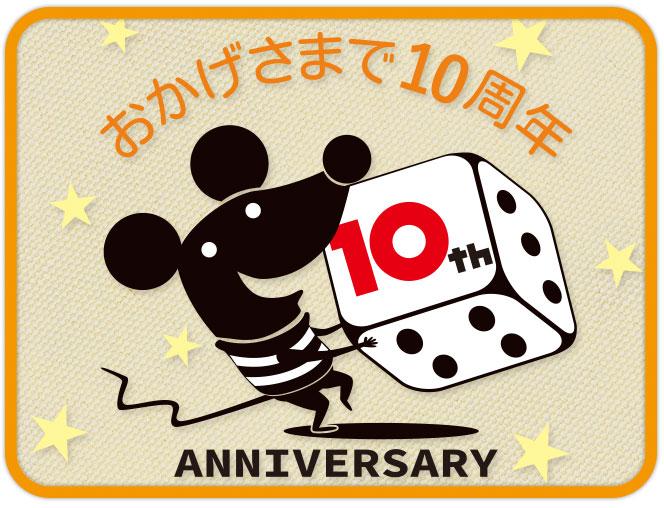 すごろくや10周年記念セールロゴ