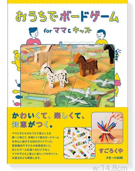おうちでボードゲーム for ママ&キッズ:帯付きカバー