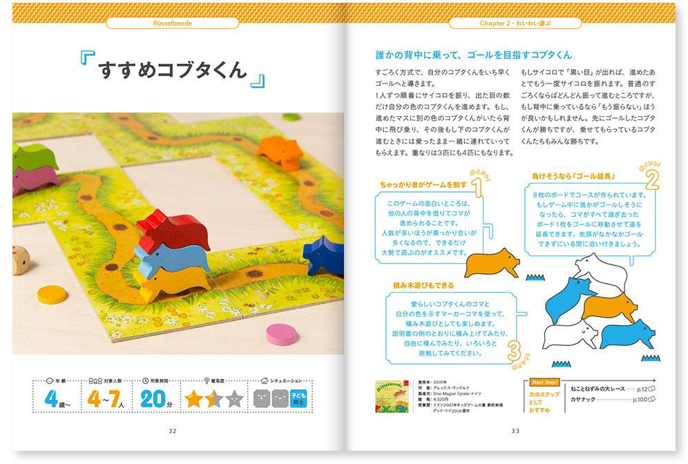 おうちでボードゲーム for ママ&キッズ:P32見開き