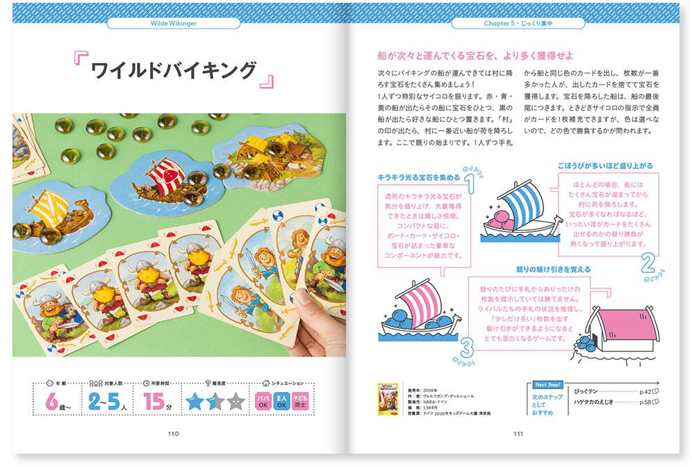 おうちでボードゲーム for ママ&キッズ:P110見開き