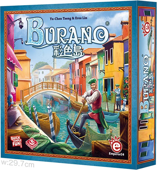 ブラーノ:箱