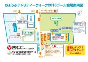 チャリティウォーク2018ゴール会場図