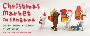 クリスマスマーケットちらし