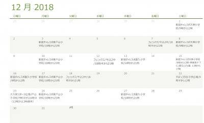 12月開催予定表