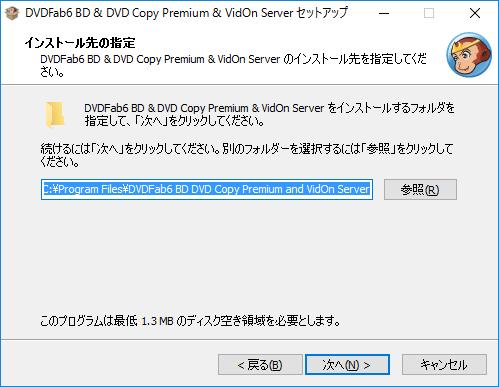 DVDFab6_BD_DVD_copy_premium_004.png