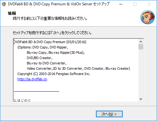 DVDFab6_BD_DVD_copy_premium_008.png