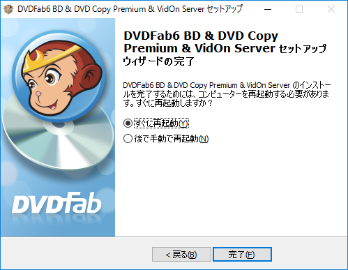 DVDFab6_BD_DVD_copy_premium_009.png