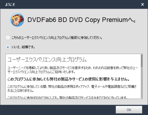 DVDFab6_BD_DVD_copy_premium_013.png