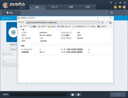 DVDFab6_BD_DVD_copy_premium_051.png