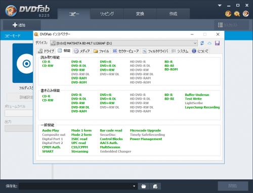 DVDFab6_BD_DVD_copy_premium_052.png