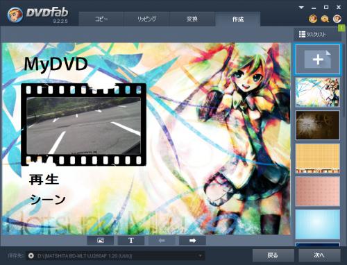 DVDFab6_BD_DVD_copy_premium_055.png