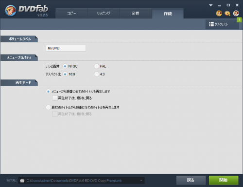 DVDFab6_BD_DVD_copy_premium_097.png