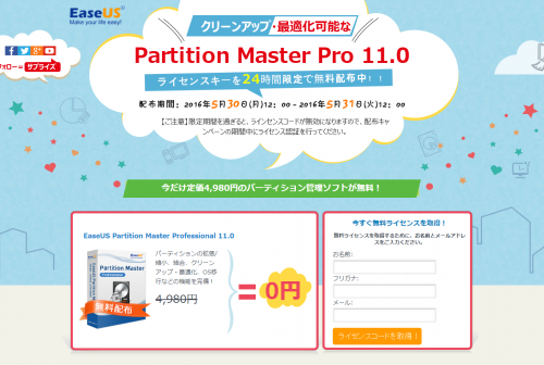 EasaUS_Partition_Master_Pro11_2016_001.png