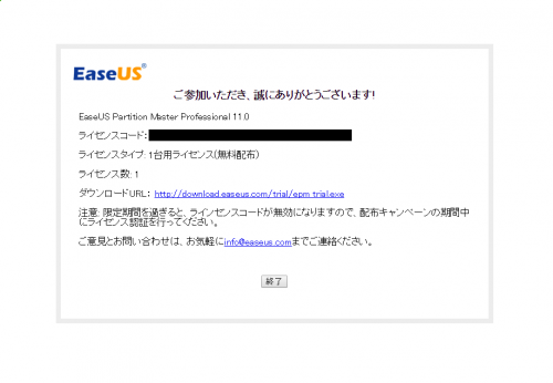 EasaUS_Partition_Master_Pro11_2016_003.png