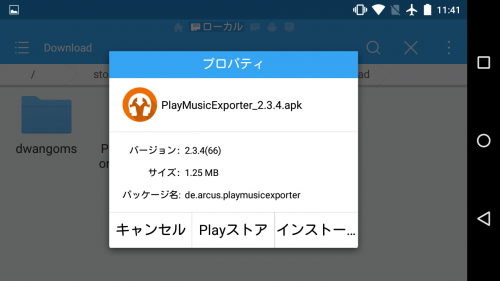 Play_Music_Exporter_012.png