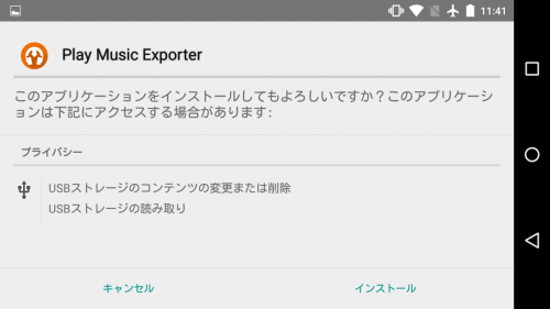Play_Music_Exporter_013.png