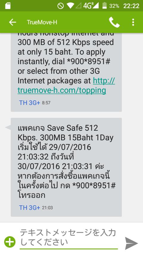 Screenshot_2016-07-29-22-22-40.png