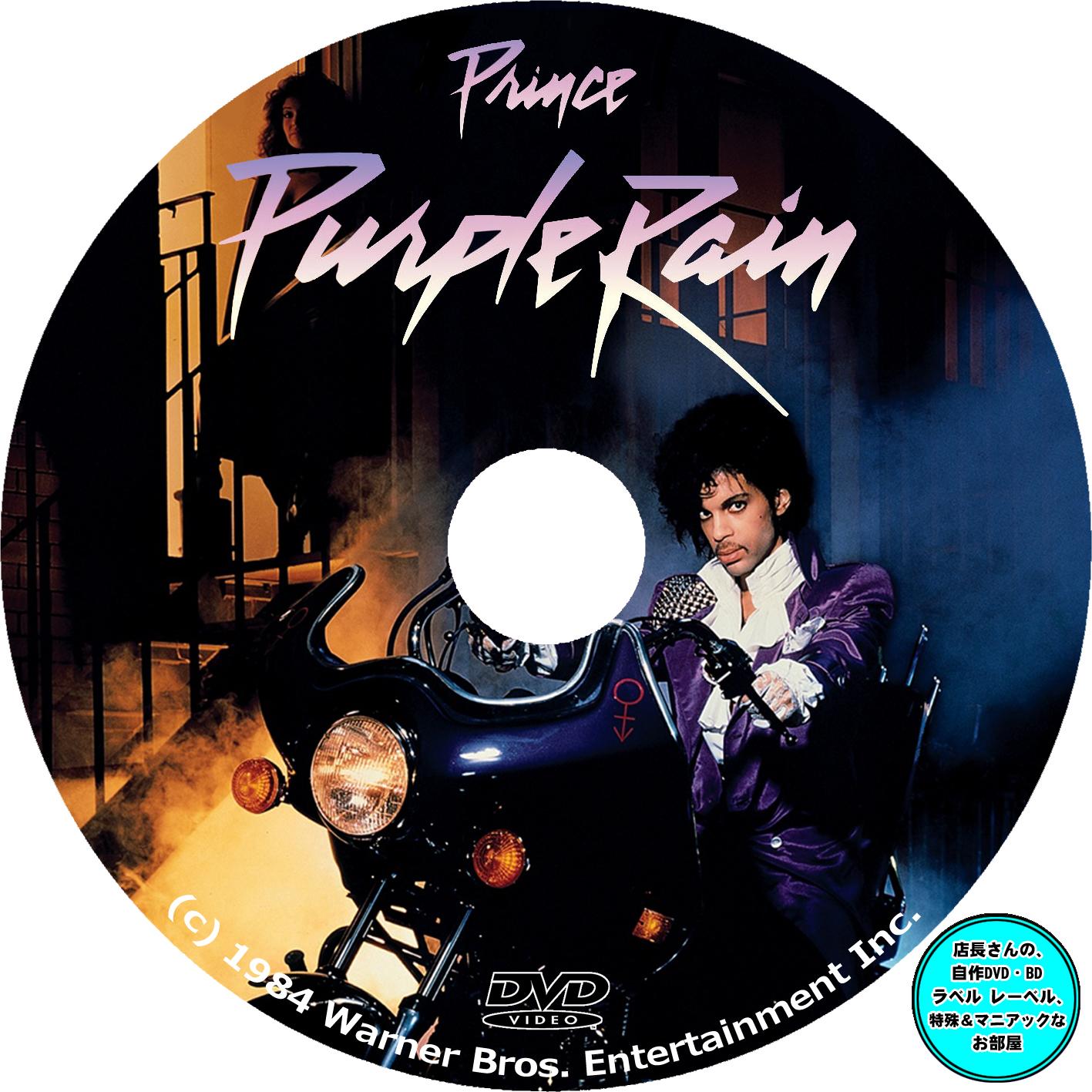 パープルレイン(映画) - 店長さんの、自作DVD・BDラベル レーベル ...