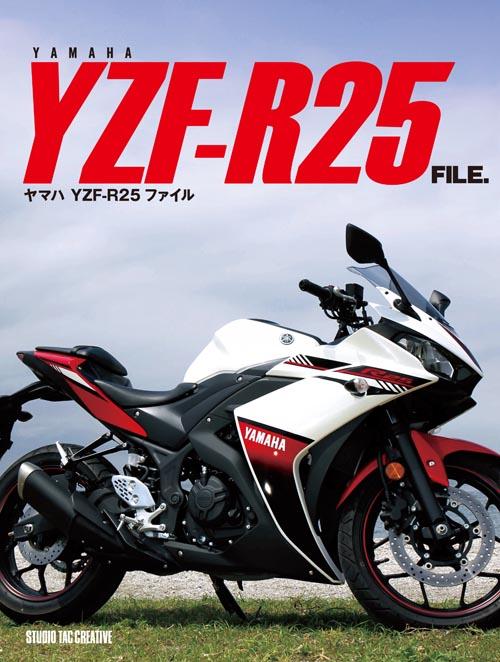 YZR-R25  とR100GSの新刊登場