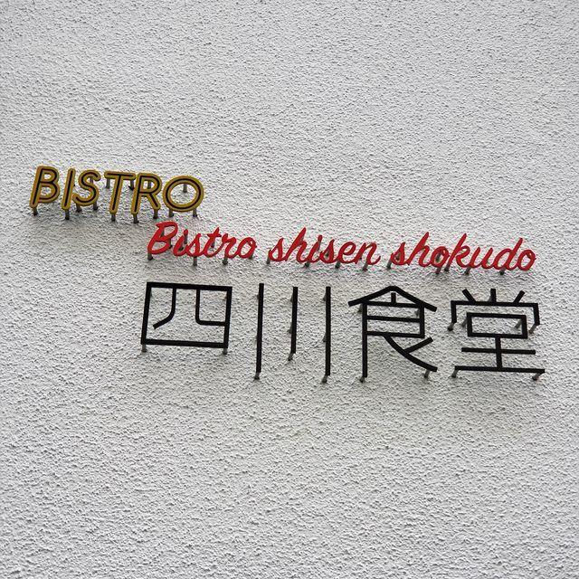 四川食堂ランチ1