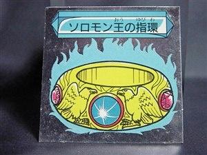 「ソロモンの指環」とは?