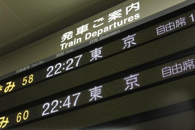 新幹線 出発時刻表