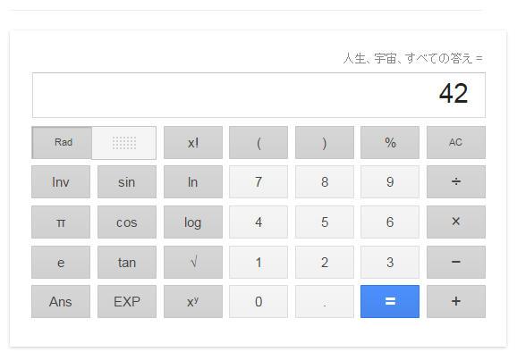 「Google電卓」には、人生の答えがある?