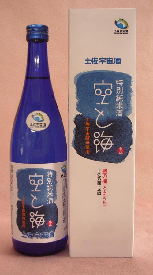 土佐宇宙酒2