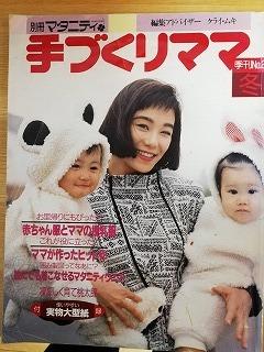 18古雑誌 (6)