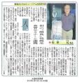 ミュージアム石井元氏記事