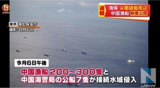 尖閣中国船海保1