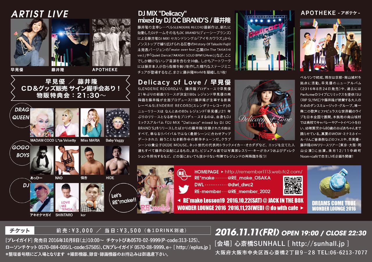 20161112_OSAKA_B.jpg