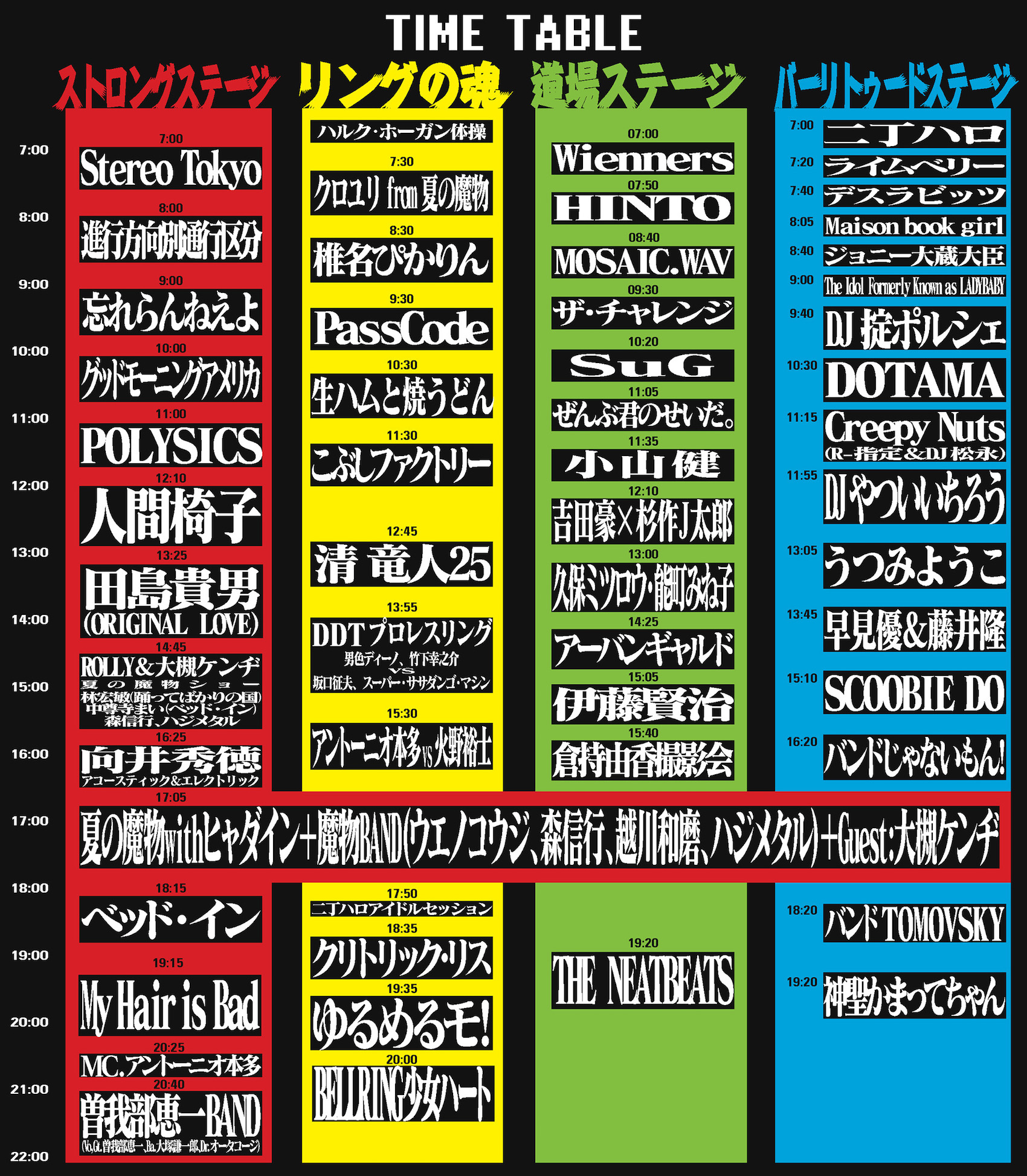 mamono2016_TT_ReRe_s.jpg