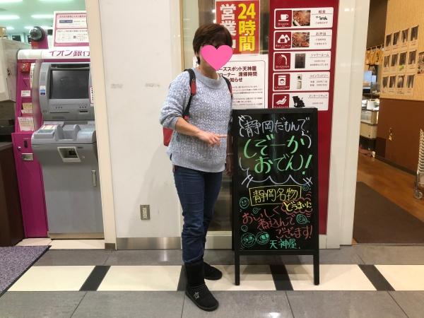 batch_007静岡おでん看板IMG_9983