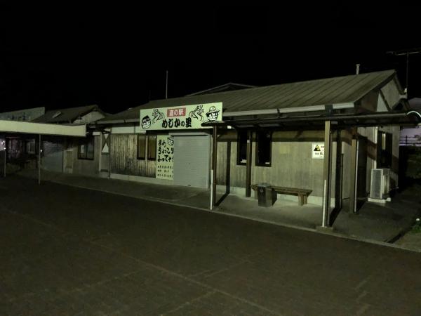 068めじかの里宿泊batch_IMG_0252