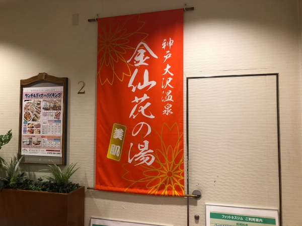 batch_070神戸大沢温泉IMG_0620