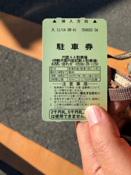 batch_006駐車券IMG_0628