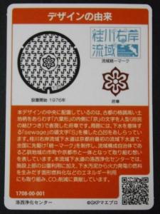 京都流域B (2)